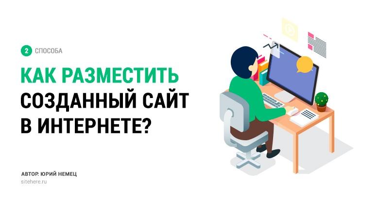 Как разместить сайт в интернете?