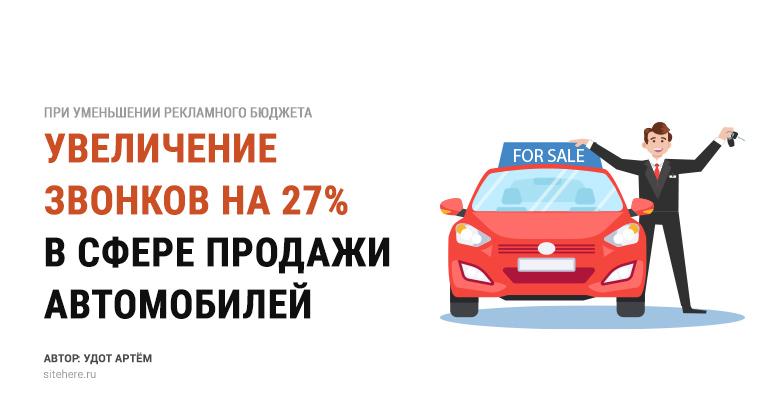 Как увеличить количество звонков на 27% за один месяц при уменьшении рекламного бюджета на 21%