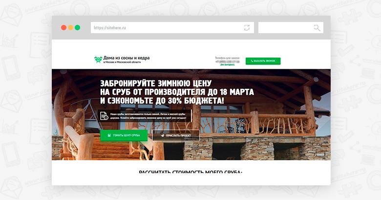 Лендинг - деревянные дома