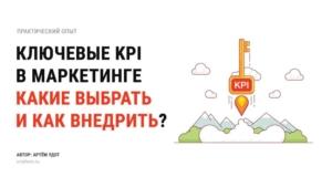 Ключевые KPI в маркетинге. Какие показатели эффективности выбрать и ка...