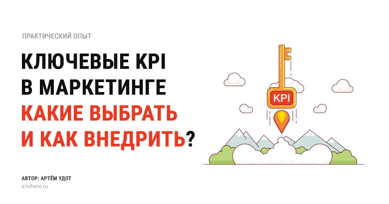 Ключевые KPI в маркетинге. Какие показатели эффективности выбрать и как их внедрить?