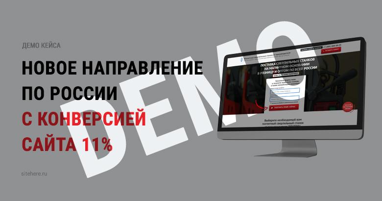 Новое направление по России с конверсией сайта 11%
