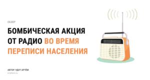 Обзор: бомбическая ситуативная акция от радио «Как заработать во время...