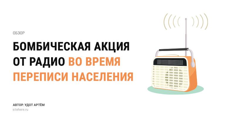 Обзор: бомбическая ситуативная акция от радио «Как заработать во время переписи населения»