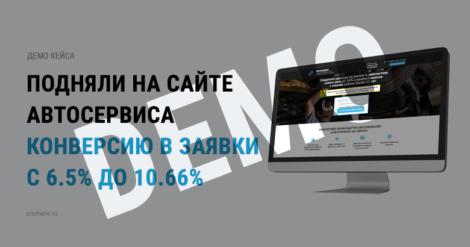 Подняли на сайте автосервиса конверсию в заявки с 6.5% до 10.66%