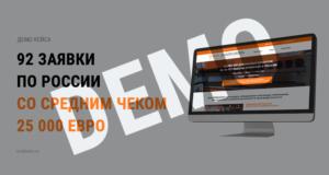 92 заявки по России со средним чеком 25 000 евро