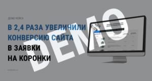 В 2,4 раза увеличили конверсию сайта в заявки на коронки