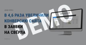 В 4,6 раза увеличили конверсию сайта в заявки на корончатые свёрла