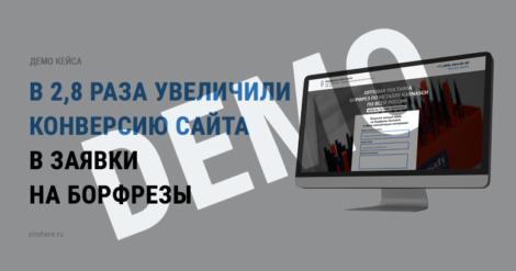 В 2,8 раза увеличили конверсию сайта в заявки на борфрезы