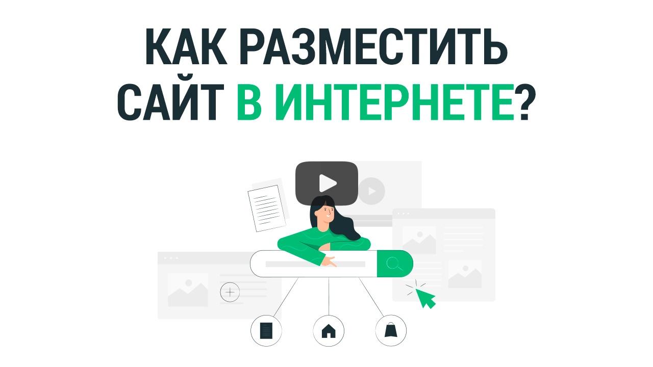 Видеоурок о публикации сайта в интернете