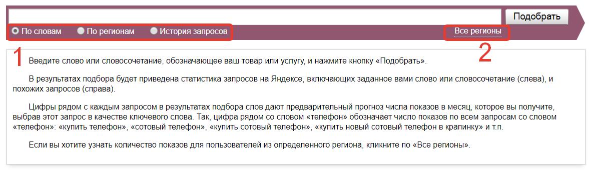 Интерфей Яндекс Вордстат