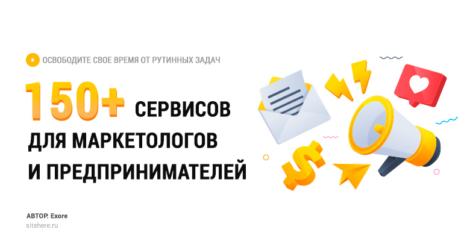 150+ сервисов для маркетологов и предпринимателей