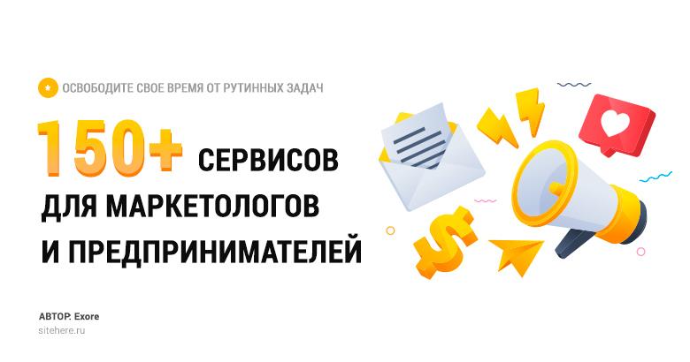 Сервисы для маркетологов и предпринимателей