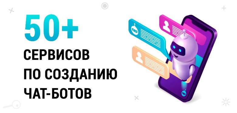 Сервисы по созданию чат-ботов в социальных сетях и мессенджерах