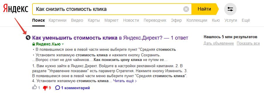 """Выдача в Яндекс по запросу """"как снизить стоимость клика"""""""