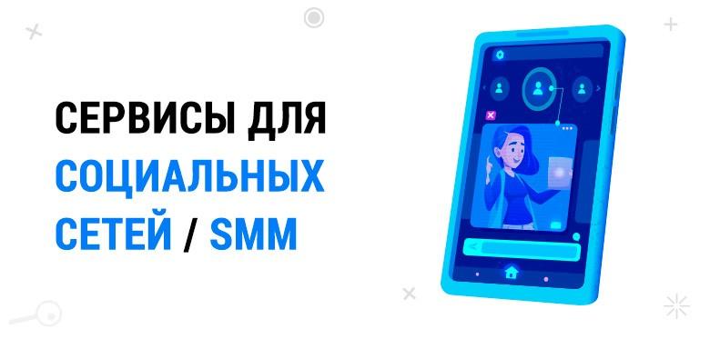 Сервисы для SMM (работа с социальными сетями)