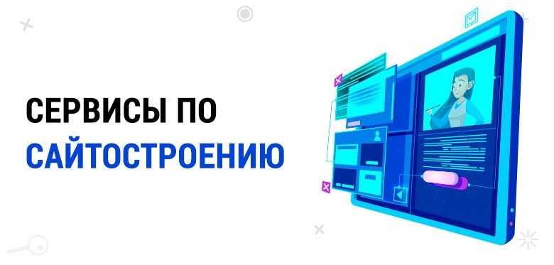 Сервисы по сайтостроению