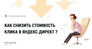 Как снизить стоимость клика в Яндекс Директ