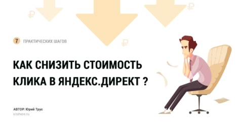 Как снизить стоимость клика в Яндекс Директ: 7 эффективных шагов