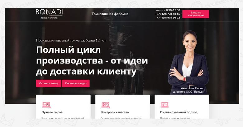 Сайт: главный экран