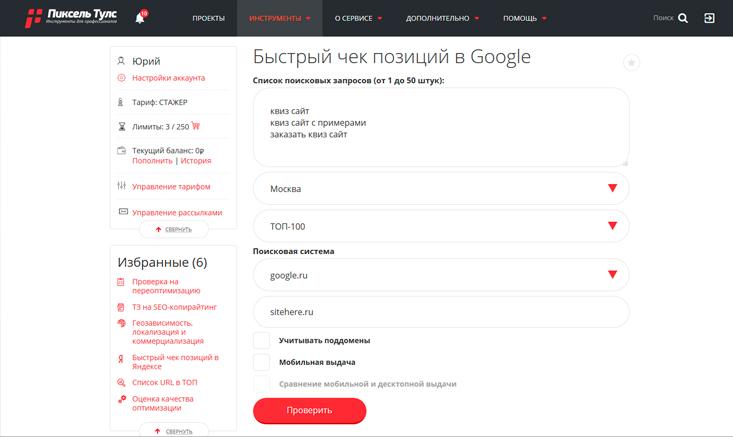 PixelTools проверка позиций в Google