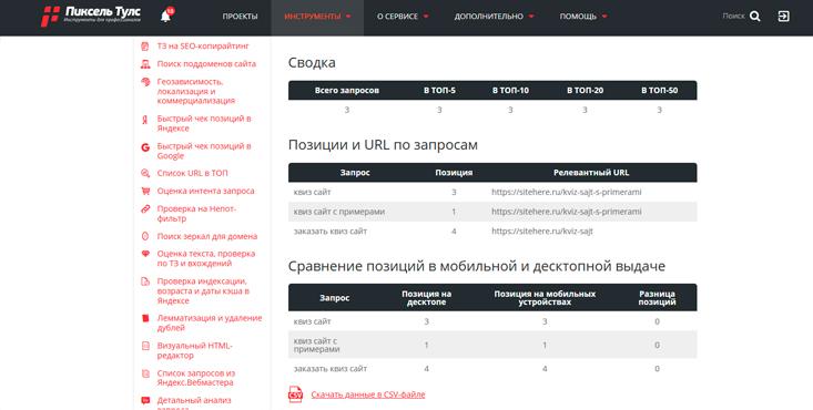 Съем позиций PixelTools для Яндекс результаты