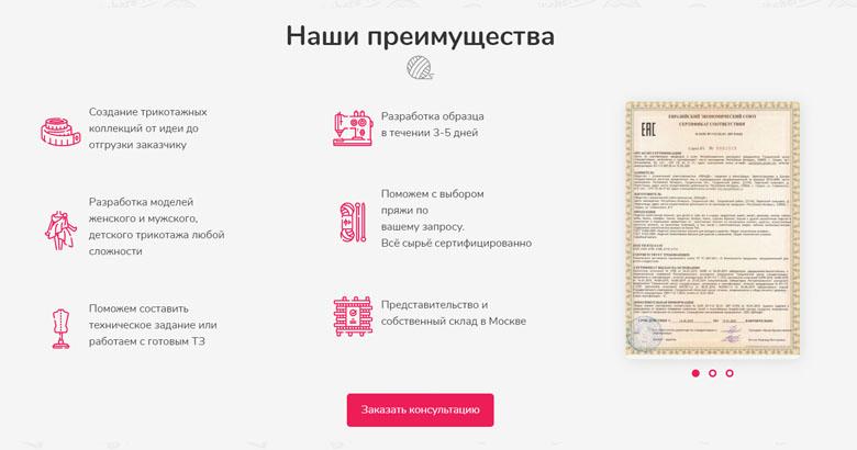 Сайт: преимущества