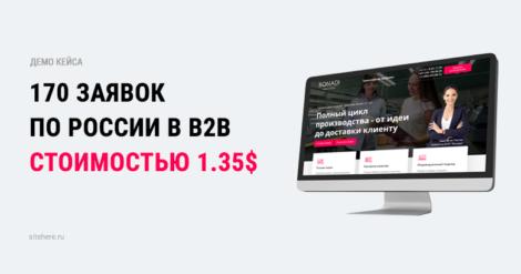 170 заявок по России в B2B стоимостью 1.35$