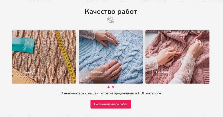 Сайт: качество работ