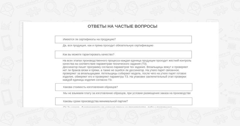 Прототип: ответы на вопросы