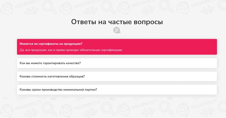 Сайт: ответы на вопросы