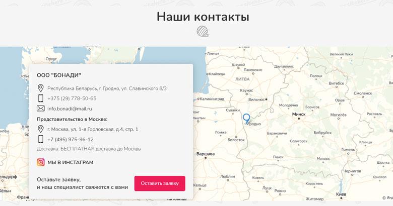 Сайт: наши контакты