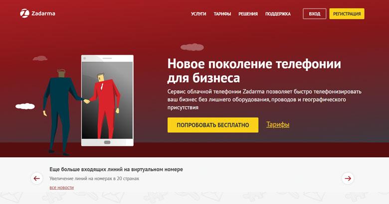 Онлайн сервис ip-телефонии Zadarma