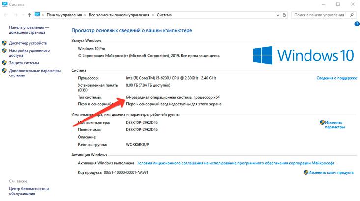 Как узнать разрядность системы Windows