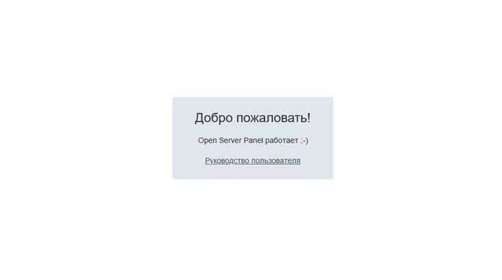 Установка Open Server завершена успешно