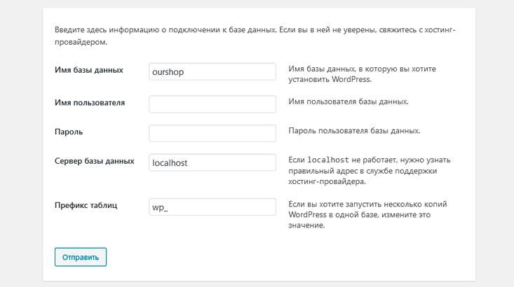 Установка WordPress - база данных