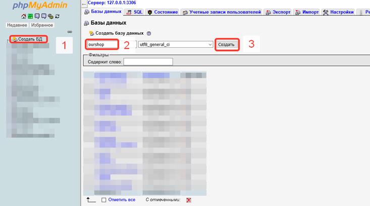 Установка WordPress - настройка базы данных