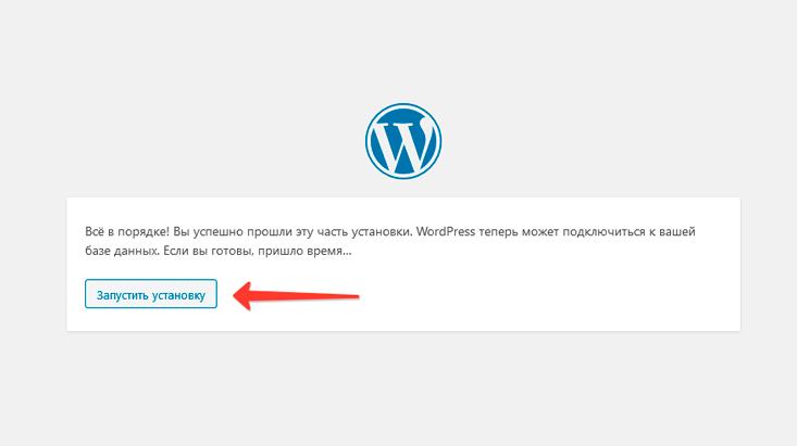 Установка WordPress - запуск установки