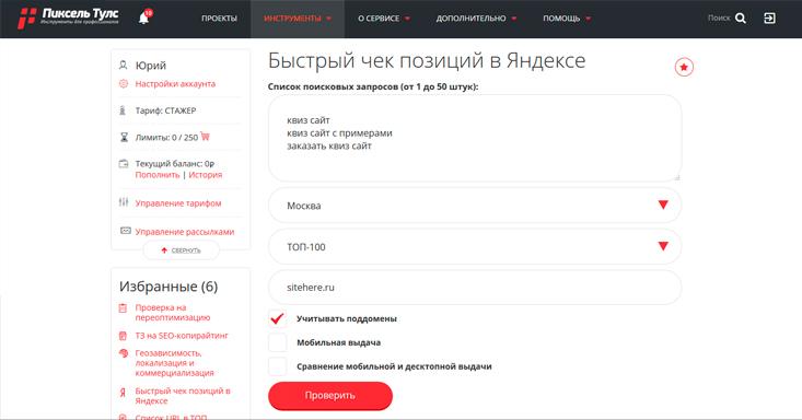Съем позиций в Яндекс