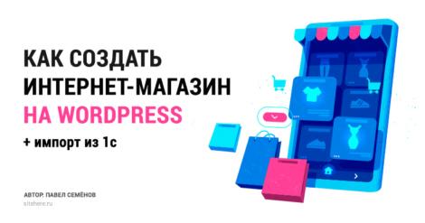 Как создать интернет-магазин на WordPress с импортом из 1С