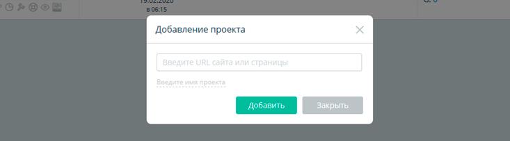 Добавить новый сайт и имя проекта