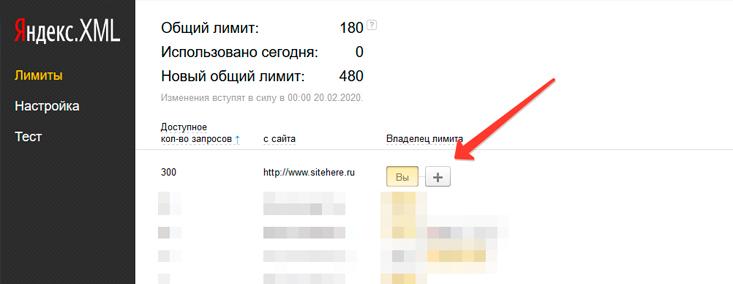 Делегируем XML лимиты, добавляем пользователя