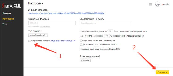 Яндекс XML лимиты