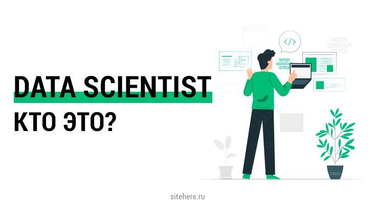 Data Scientist – кто это?