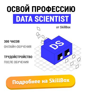Освой профессию Data Scientist на Skillbox
