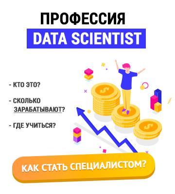 Как стать востребованным специалистом Data Scientist?