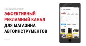Эффективный рекламный канал для магазина автоинструментов