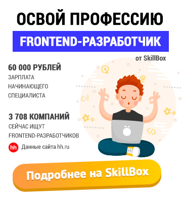 Освой профессию Frontend-разработчик от SkillBox