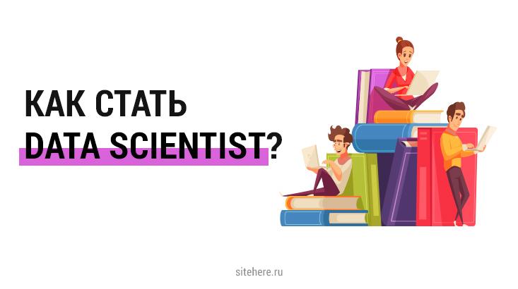 Как стать Data Scientist: где учиться?