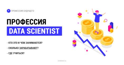 Профессия Data Scientist: зарплаты, навыки, трудоустройство
